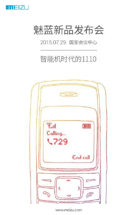 魅族(MEIZU)が7月29日にてMeizu m2を発表へ