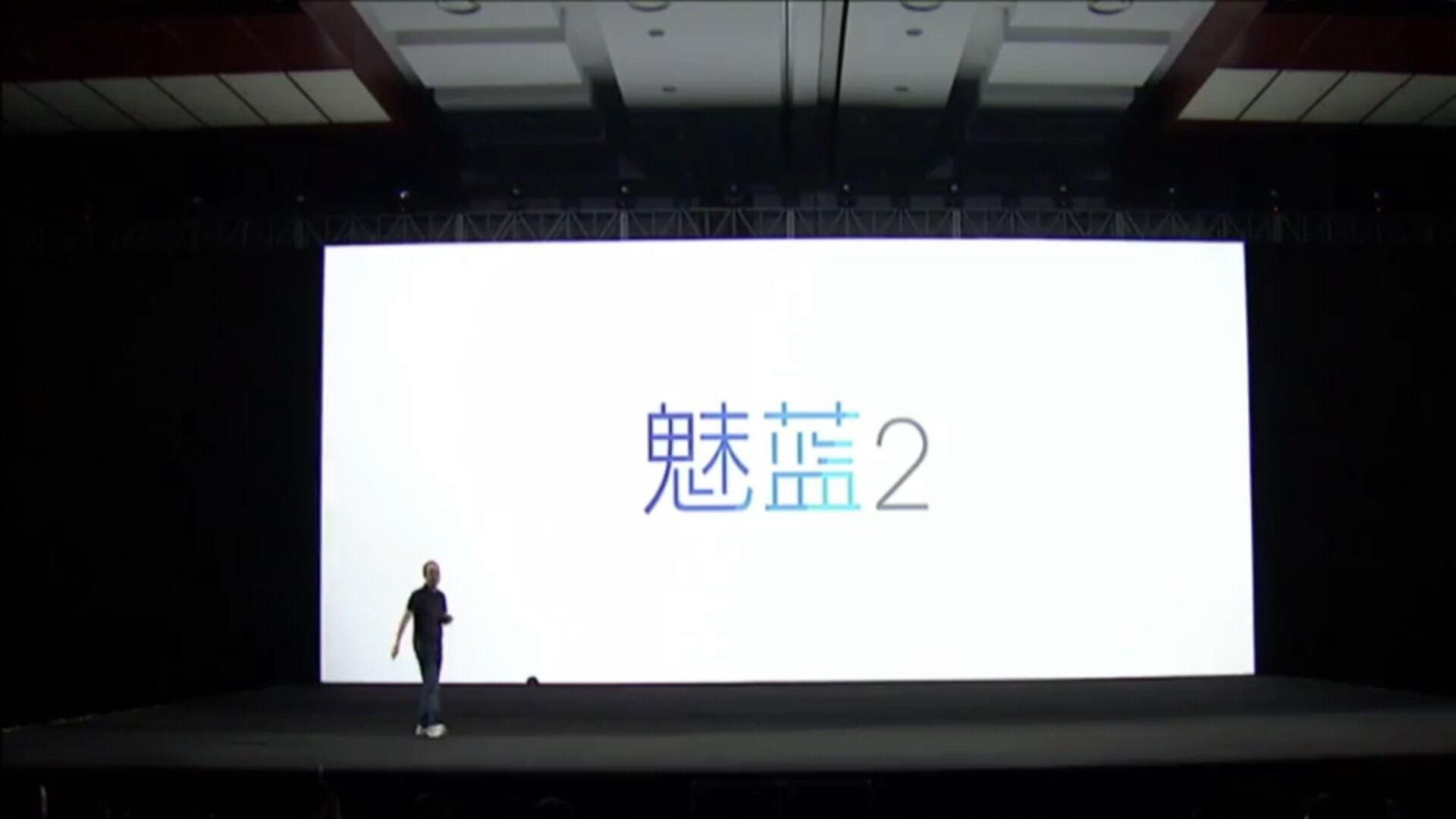 Meizu(魅族)、Meizu m2を発表。価格は599元。