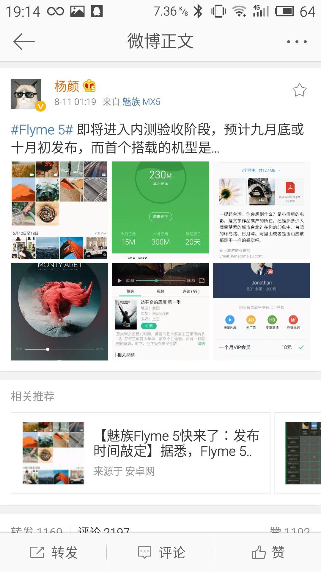 Flyme OS 5.0の画像をFlyme OSのデザインを担当する副社長の 杨颜 氏が公開