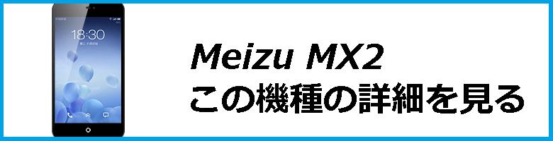 mx2_1
