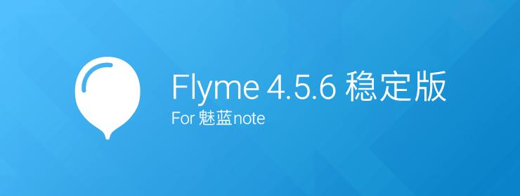 Meizu m1 note用Flyme OS 4.5.6がリリース