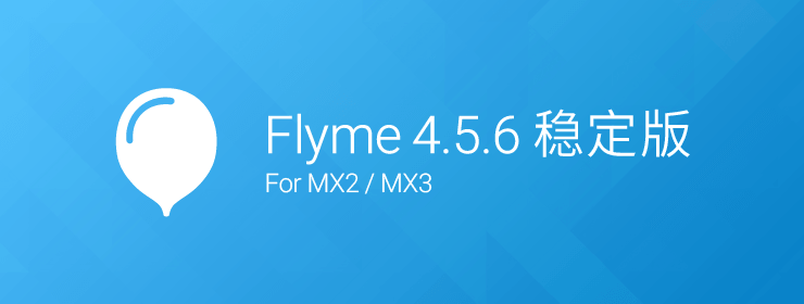 Meizu MX2用Flyme OS 4.5.6がリリース