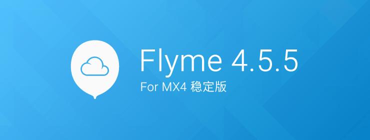 Meizu MX4(FlymeOS)用Flyme OS 4.5.5がリリース