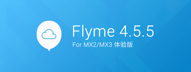 Meizu MX3/MX2用Flyme OS 4.5.5がリリース