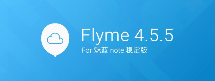 Meizu m1 note用Flyme OS 4.5.5がリリース