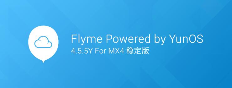 Meizu MX4(YunOS)用Flyme OS 4.5.5がリリース