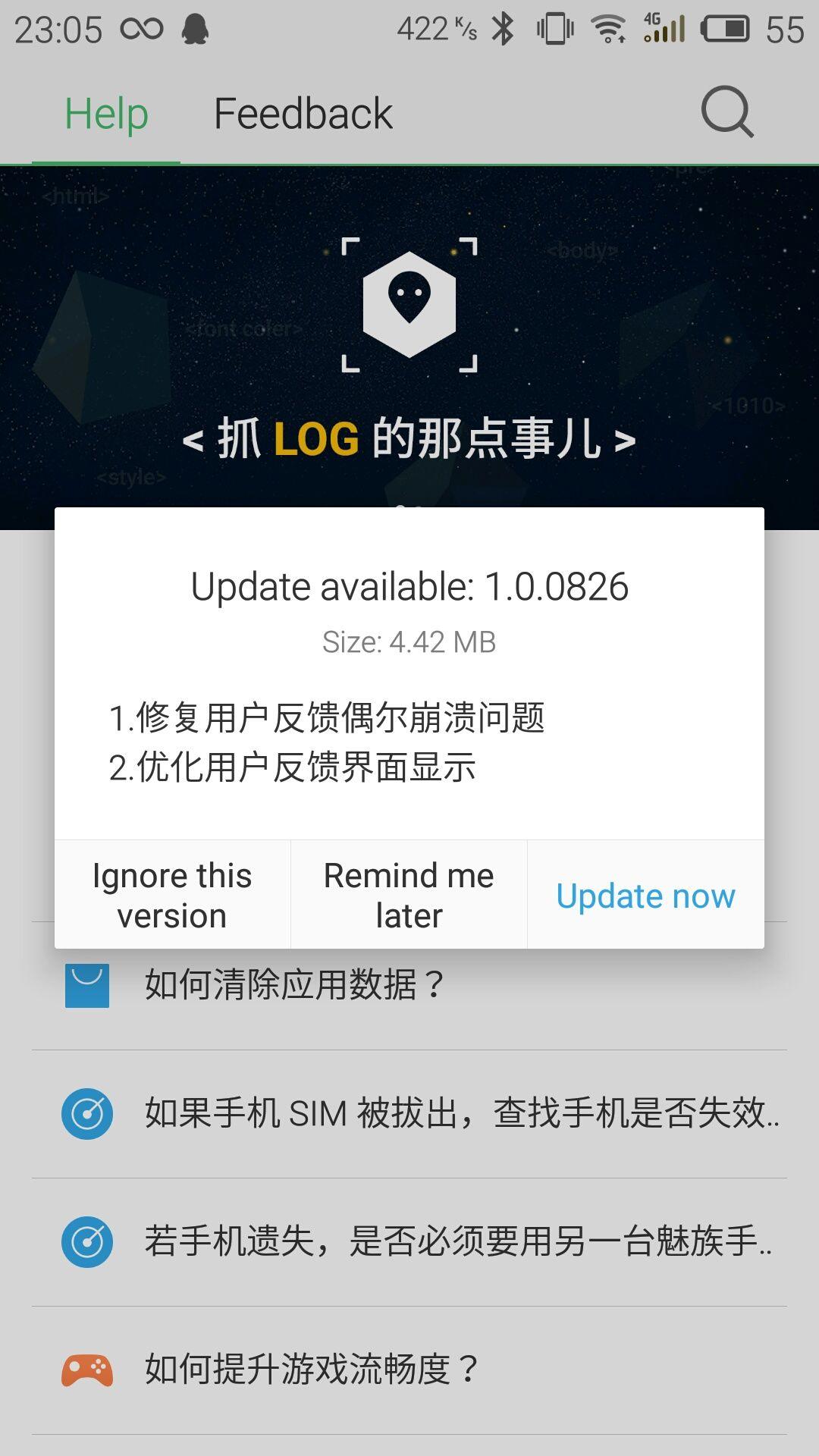 Feedbackアプリが1.0.0826へアップデート。様々なクラッシュ問題を対処。