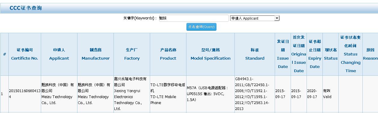 """M57A""というMeizu製スマートフォンの型番が「中国质量认证中心」より発覚"