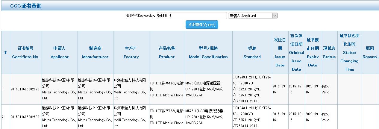 Meizu Pro 5が「中国质量认证中心」に申請され、型番が明らかに
