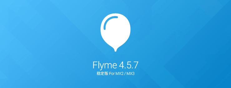 Meizu MX2用Flyme OS 4.5.7がリリース