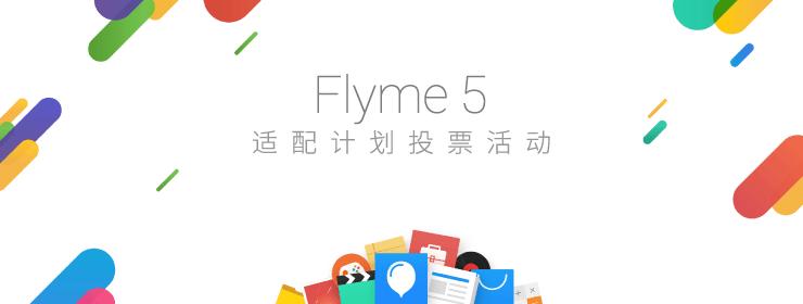 Flyme OS 5.0を提供して欲しい端末の投票が始まっています