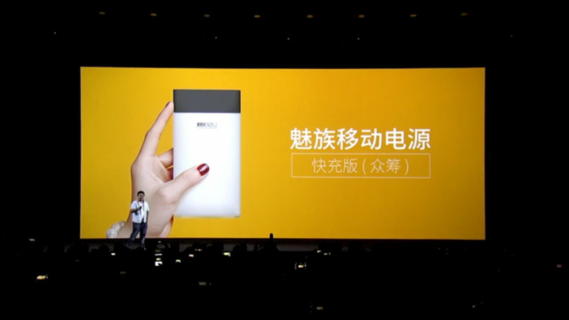 """10,000mAhのモバイルバッテリー""""Meizu PowerBank""""を発表。99元と非常に安価に。"""