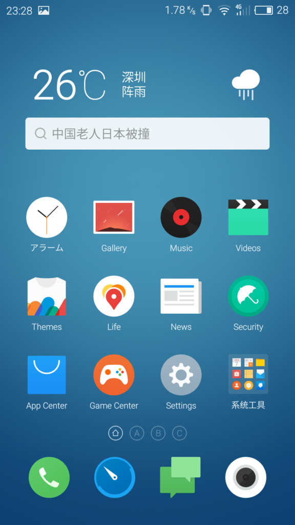 Screenshot_2015-10-07-23-28-34