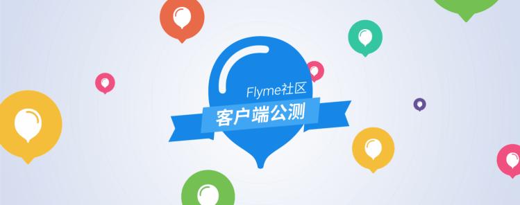Flyme社区のアプリバージョンがリリースされました