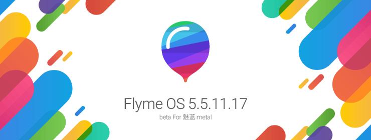 Meizu m1 metal用Flyme OS 5.5.11.17がリリース