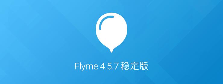 Flyme OS 4.5.7でFlyme OS 4.5の更新は終了。脆弱性を対処したかチェック!