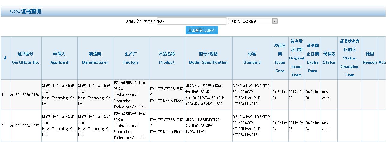 Meizu m1 metalの中国聯通版・中国電信版が中国品質認証センターにて認証を取得