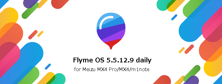 Meizu m1 note用Flyme OS 5.5.12.9 dailyがリリース