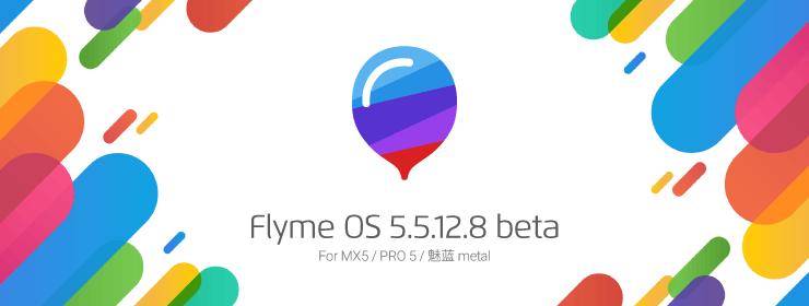 Meizu Pro 5用Flyme OS 5.5.12.8 betaがリリース