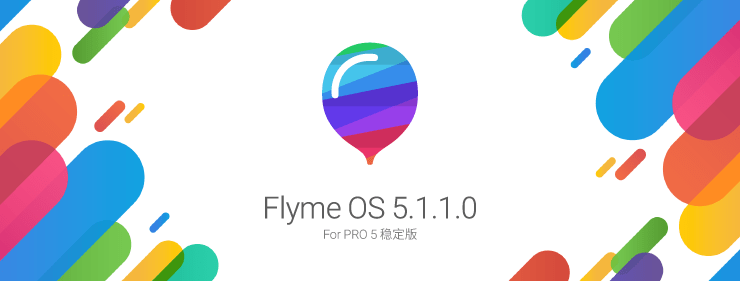 Meizu Pro 5にFlyme OS 5.1.1.0がリリース