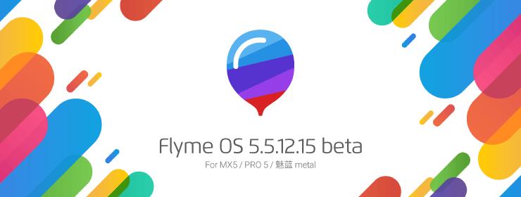 Meizu m1 metal用Flyme OS 5.5.12.15 betaがリリース