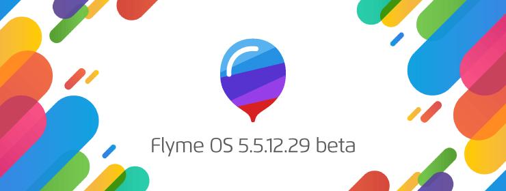 Meizu m1 note用Flyme OS 5.5.12.29 betaがリリース