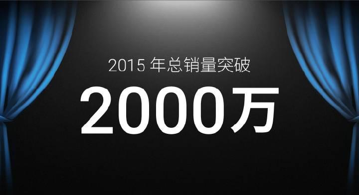 魅族(Meizu)、2015年度は年2000万台を販売。来年の目標は2500万台と低めの目標へ。
