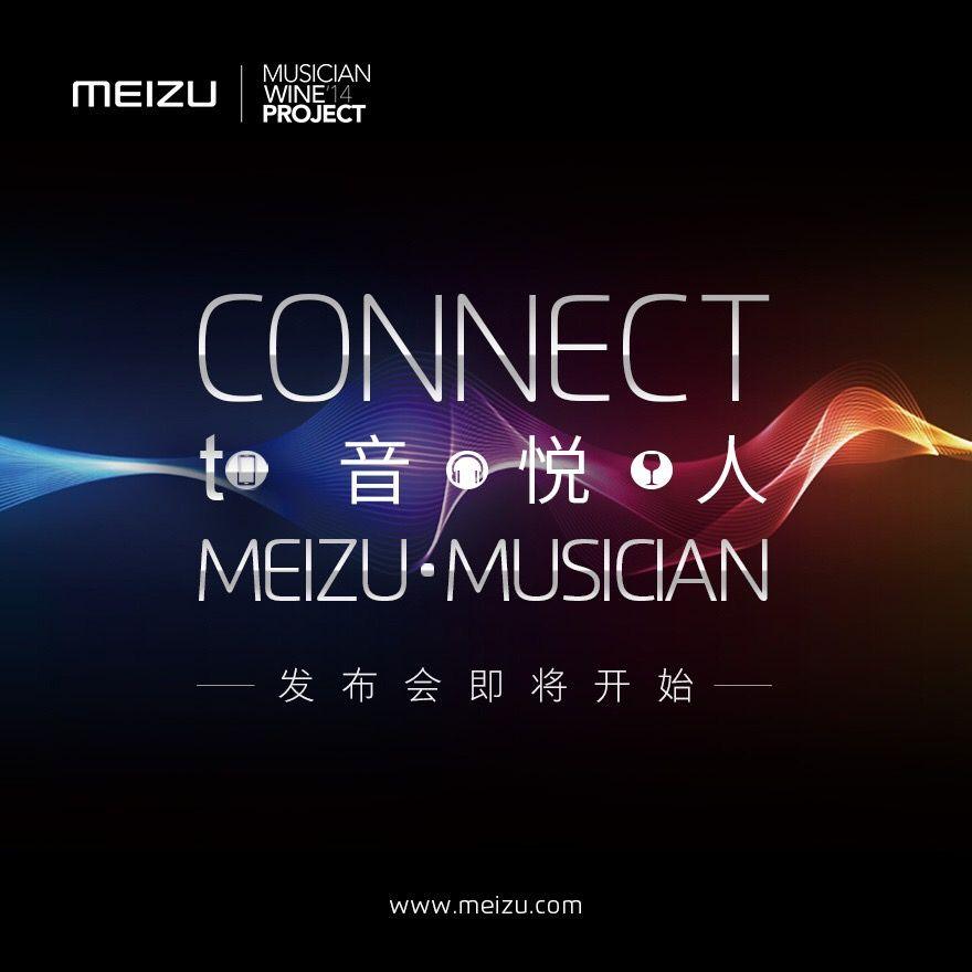 台湾のロック歌手、Ayal Komodが手掛けるMusician Wine ProjectとのコラボレーションしたMeizu Pro 5を販売