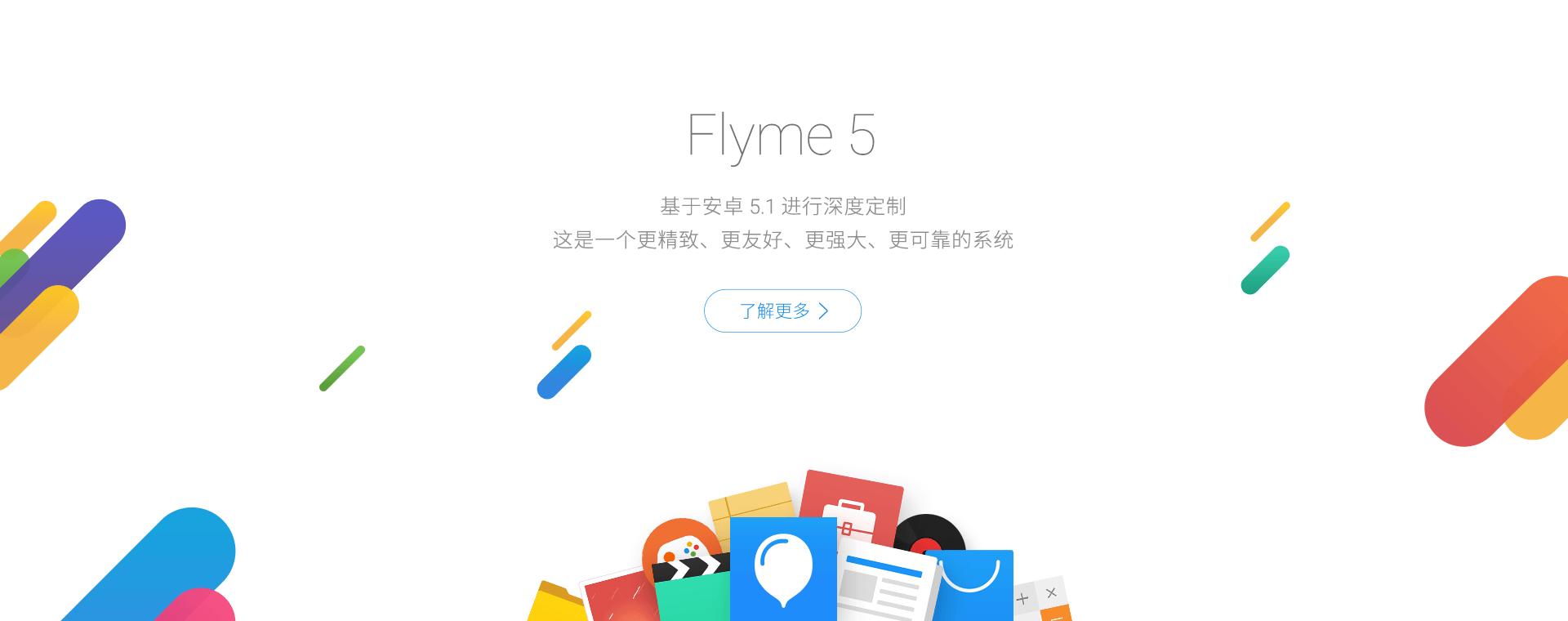明日リリースされる、Meizu m2 note・Meizu m2 miniのFlyme OS 5の注意点