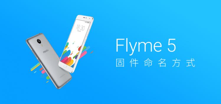 Flyme OS 5.0からのファームウェアの命名方式を再度説明