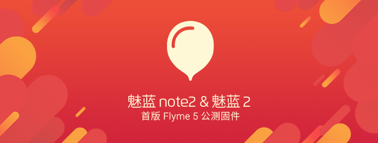 Meizu m2 note用Flyme OS 5.6.2.1 betaがリリース
