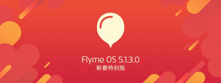 Meizu Pro 5用Flyme OS 5.1.3.0がリリース