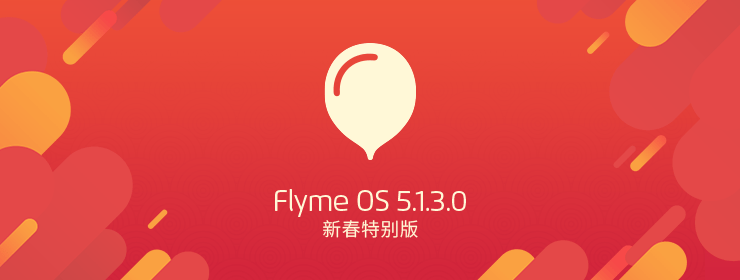 Meizu MX5用Flyme OS 5.1.3.0がリリース