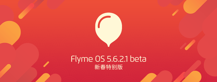 Meizu m1 note用Flyme OS 5.6.2.1 betaがリリース