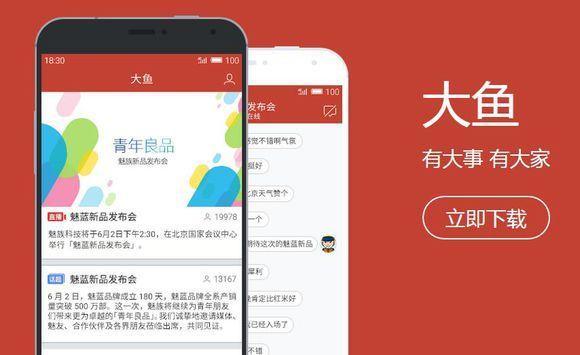 Meizuによるコミュニティアプリ、「大鱼(dayu)」のiOS版がリリース。weiboで@大鱼APPをフォローするとプレゼントが当たるチャンス