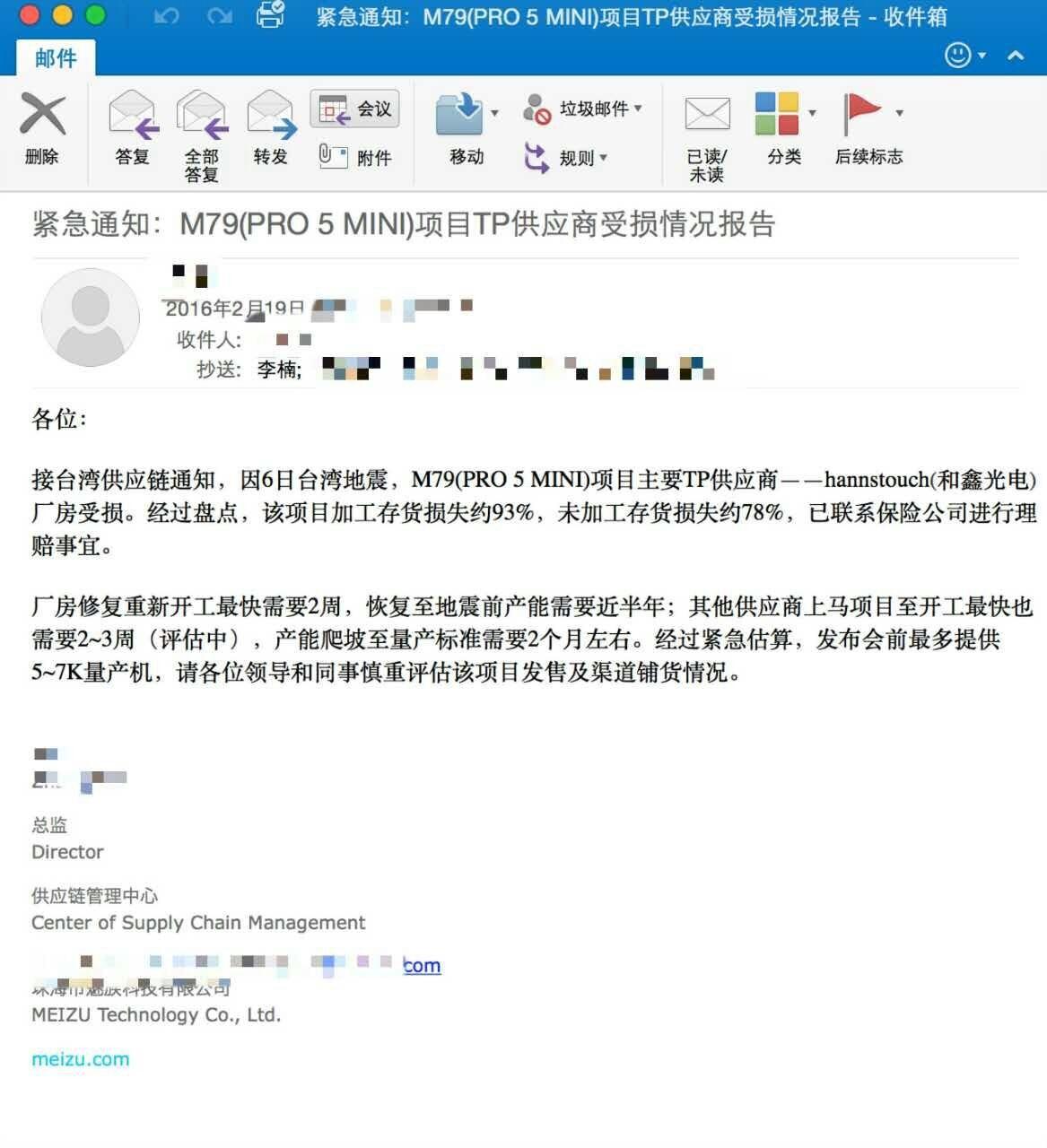 2月6日に起きた台湾での地震でタッチパネルの供給元、HannsTouch(和鑫光電)がダメージを受けたためMeizu Pro 5 miniへの供給が遅れるというメールがリーク