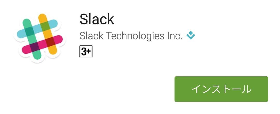ぼっちの私が「Slack」というチームコミュニケーションツールを使ってみた話