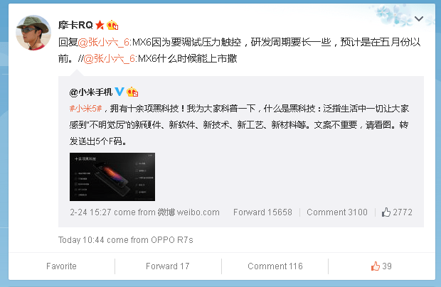 Meizu MX6は3D Touchを搭載か?