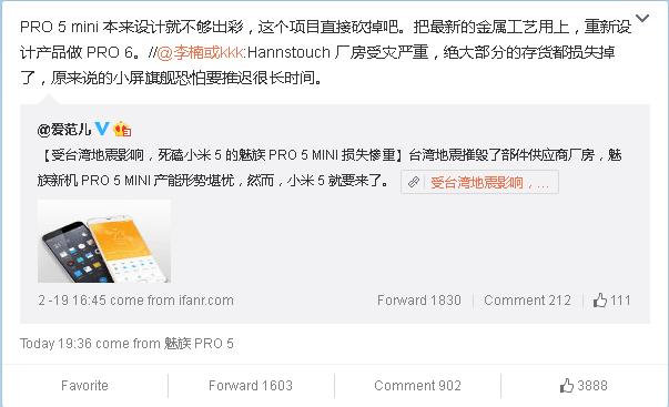 台湾の地震によりHannsTouchがダメージを負い、供給が難しくなった問題で、Meizu Pro 5 miniの今後をCEOと副社長がWeiboにてコメント