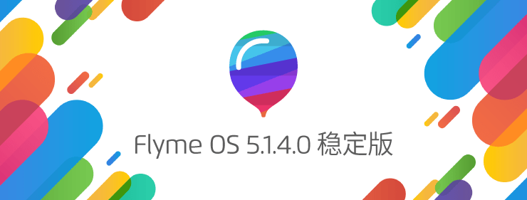 Flyme OS 5.1.4.0 Stableがリリース