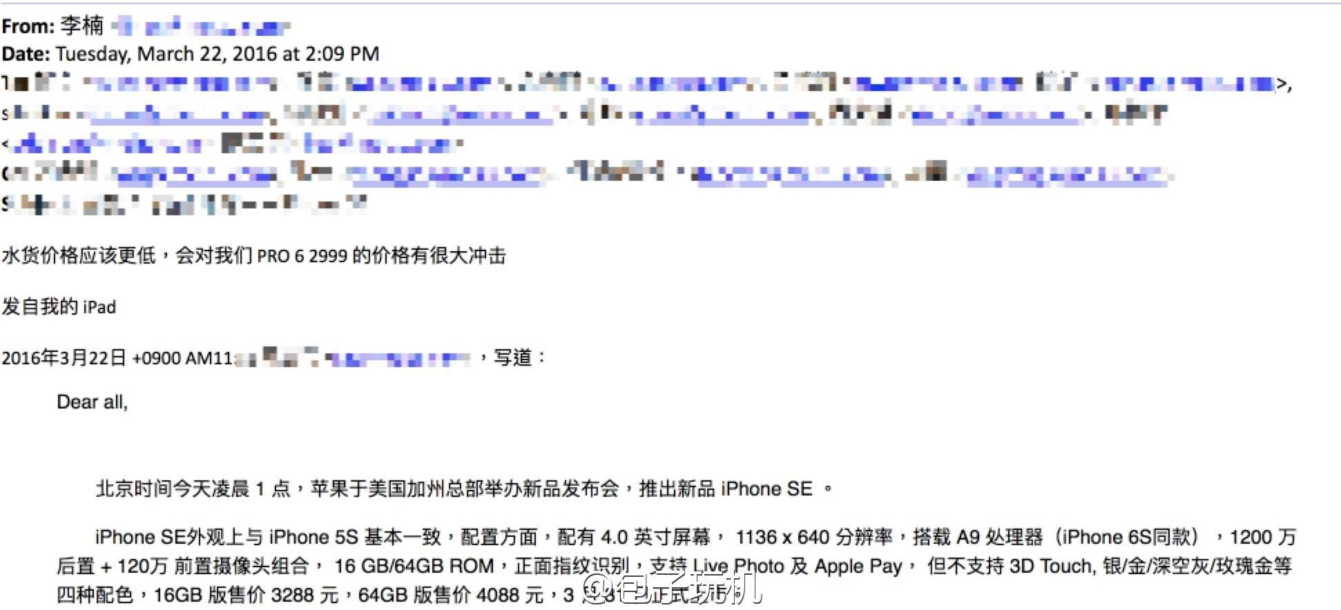Meizu Pro 6は2999元で販売されるかも?副総裁のメールがリーク