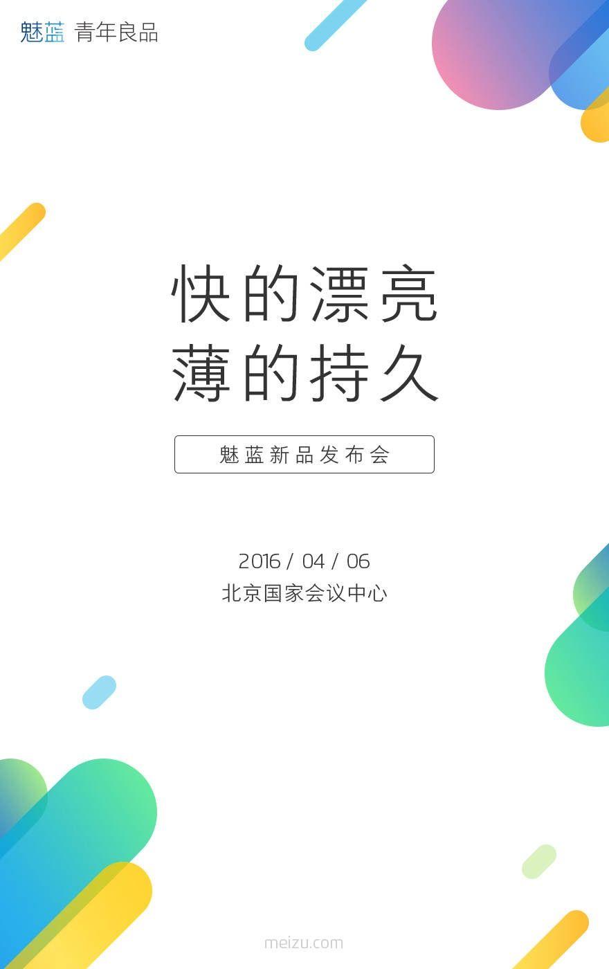 Meizu m3 noteの発表会を4月6日に開催。自動車メーカーTESLAのModel Sが載っている招待状を配布