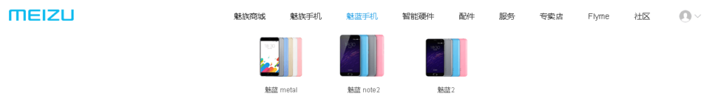 Meizu m1 noteとMeizu m1 miniの表記が消えている