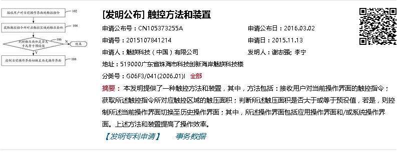 中華人民共和国国家知識産権局で3D Touchの技術認証を取得。Meizu MX6やMeizu Pro 6に搭載か!?