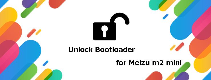 Meizu m2 miniのBootloader Unlock方法がロシアにて公開。
