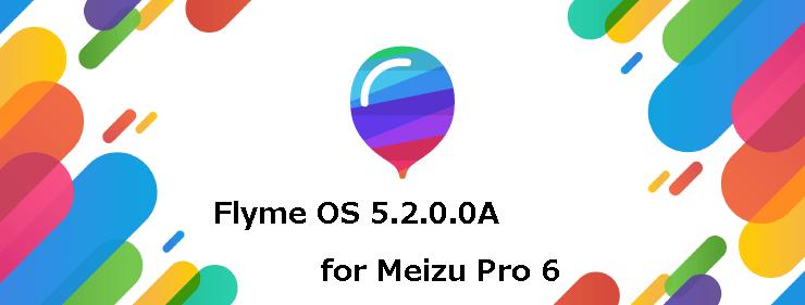 Meizu Pro 6用Flyme OS 5.2.0.0がリリース