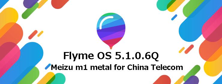 中国電信モデルのMeizu m1 metal用Flyme OS 5.1.0.6QYがリリース