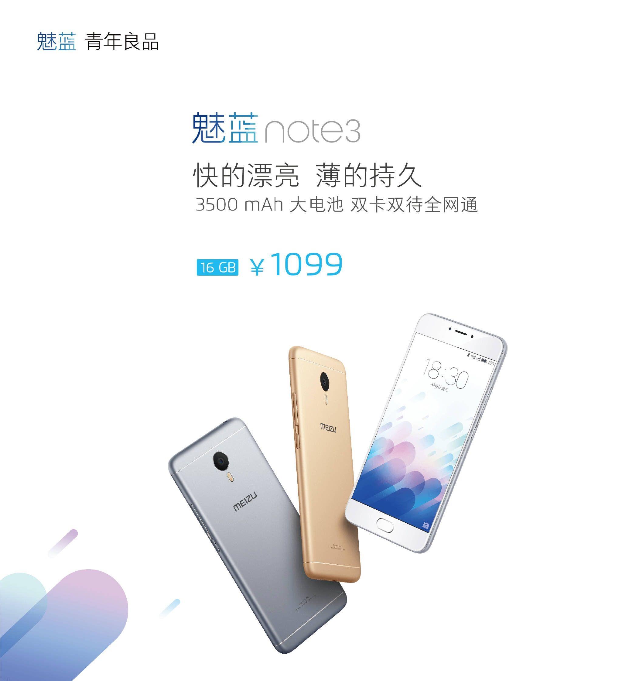 Meizu m3 noteのプロモーション画像がリーク。シルバーとゴールドの2色展開の可能性