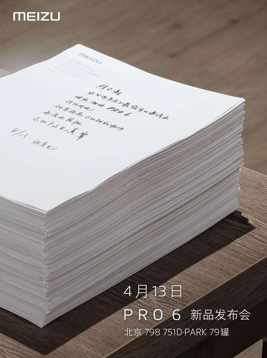 4月13日に発表会を開催。Meizu Pro 6を発表する予定