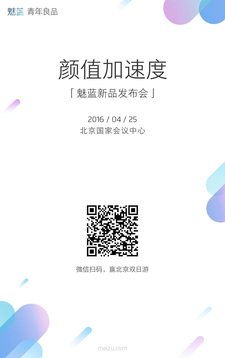 4月25日に発表会を告知。Meizu m3 miniを発表へ